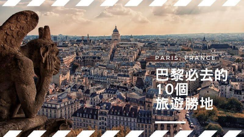 巴黎必去 paris
