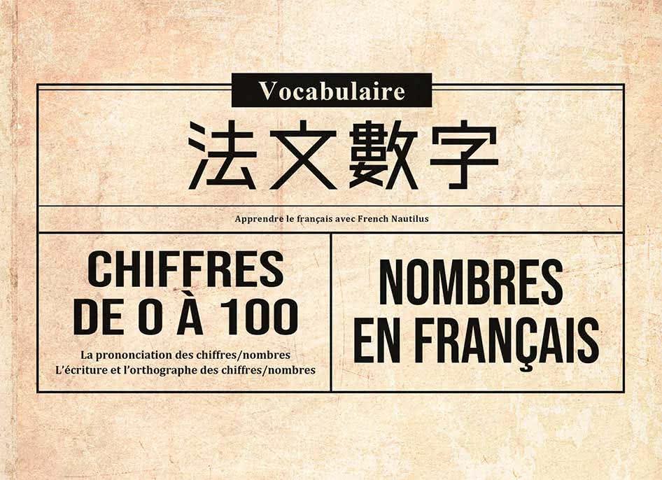 【基礎單字】法文數字