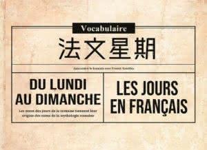 【基礎單字】法文星期