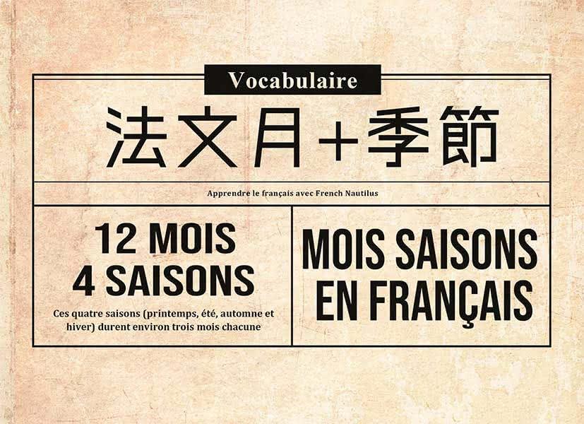 【基礎單字】法文月+季節