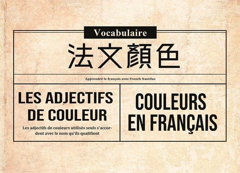 【基礎單字】法文顏色