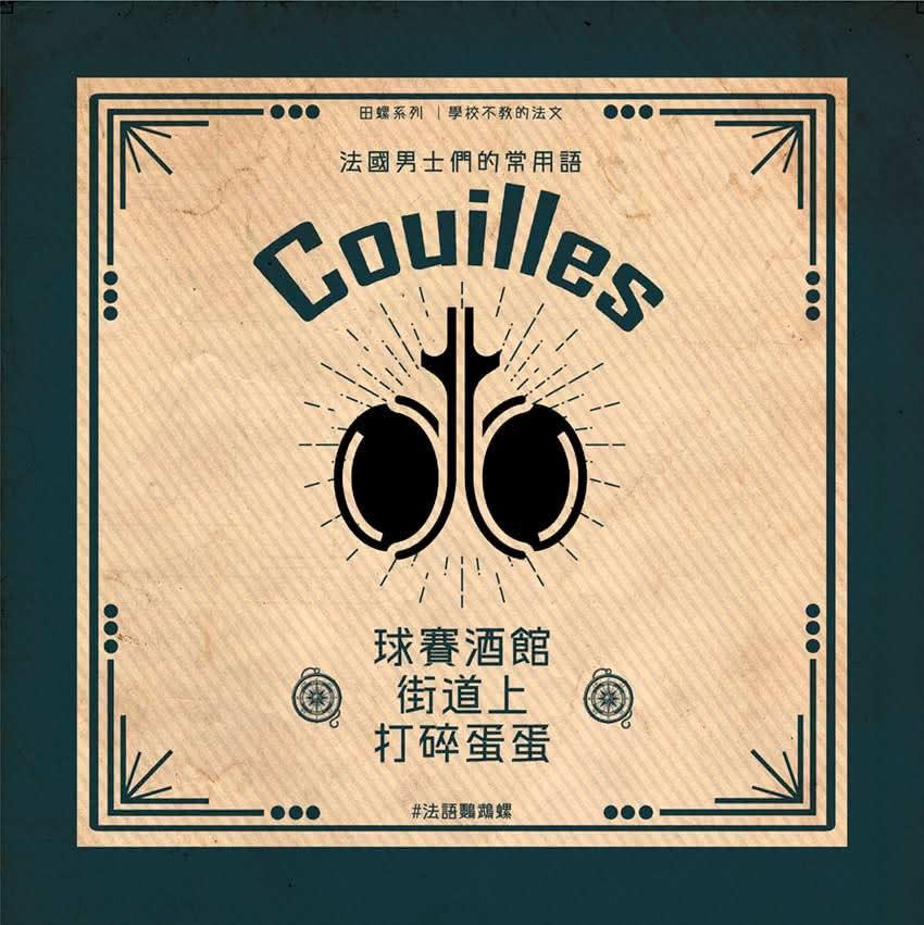 FrenchNautilus Couille