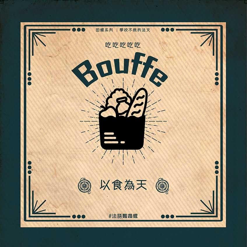 FrenchNautilus Bouffe