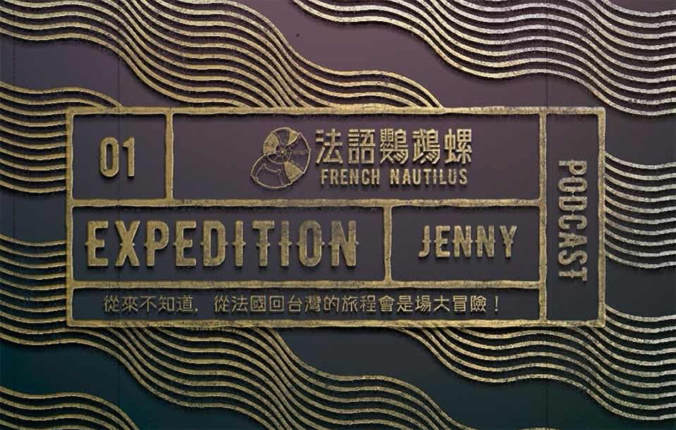 Ep1. 【前往法國偉大航道的人們】從來不知道,從法國回台灣的旅程會是場大冒險|Jenny