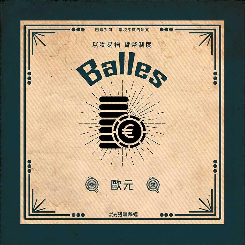學校不教的法文 Balles