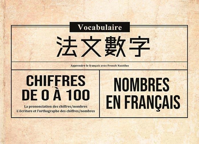 【法文單字】法文數字+法文發音