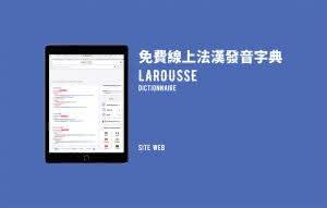 【法文字典】免費線上多國法文發音字典