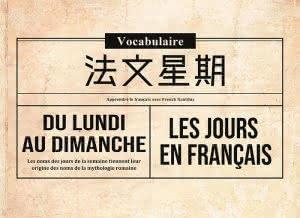 【法文單字】法文星期semaine+法文發音