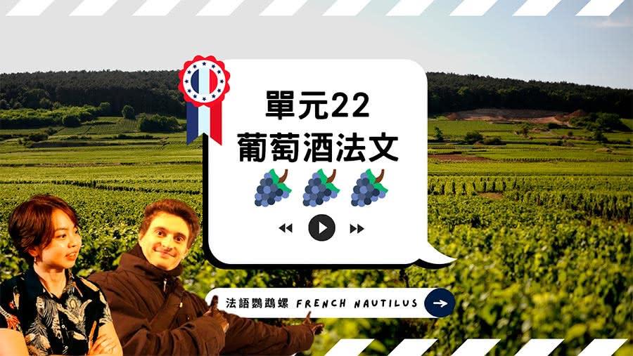 葡萄酒法文 勃根地