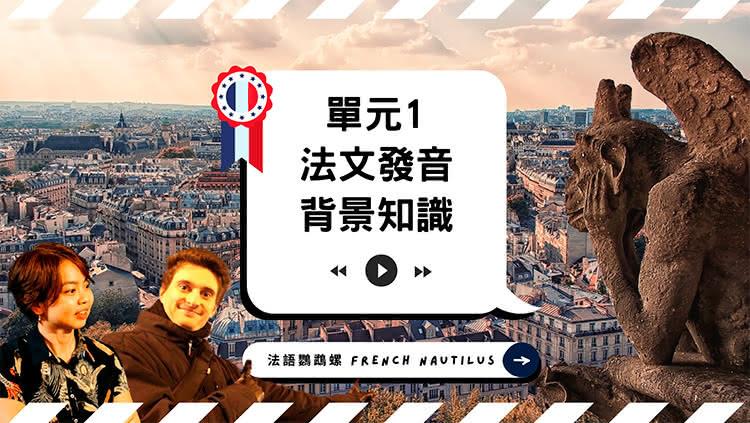 法文 發音背景知識