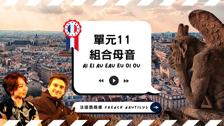 法文 組合母音