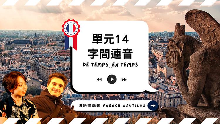 法文 字與字間的連音