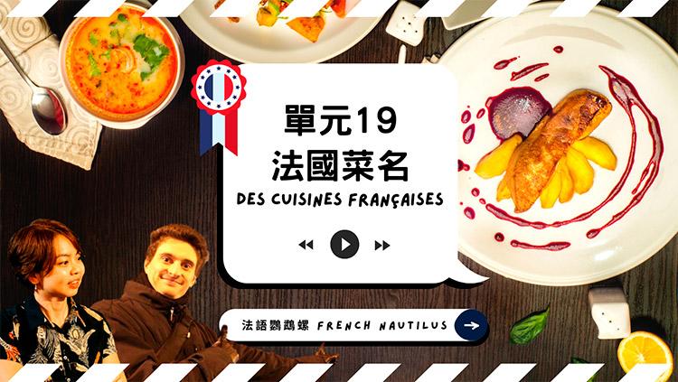 法文 菜名