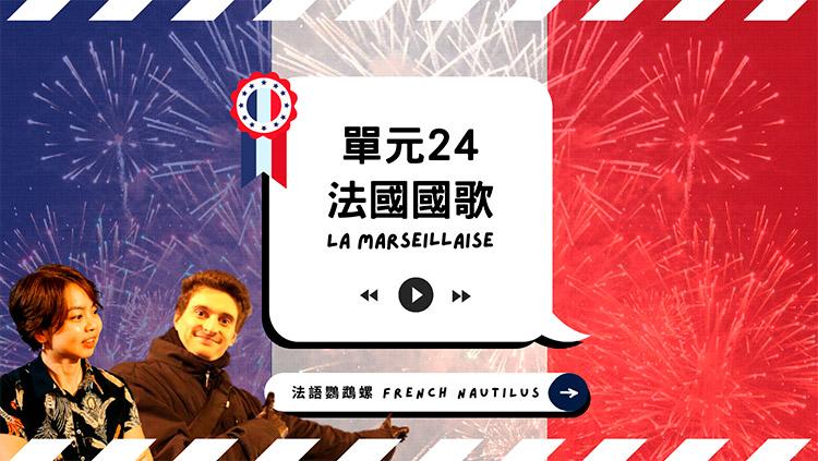 法文 國歌