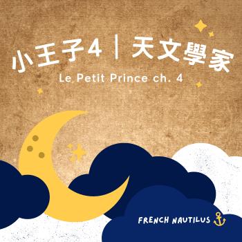 小王子 Le Petit Prince 第四章節