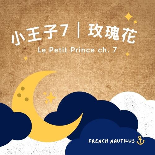 法文有聲書《小王子 Le Petit Prince》Ch. 7 玫瑰花