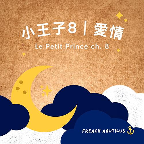 法文有聲書《小王子 Le Petit Prince》Ch. 8 愛情