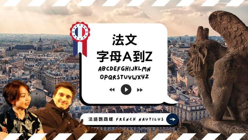 法文 26個字母 a到z