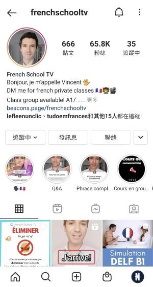 學法文IG帳號推薦 French School TV