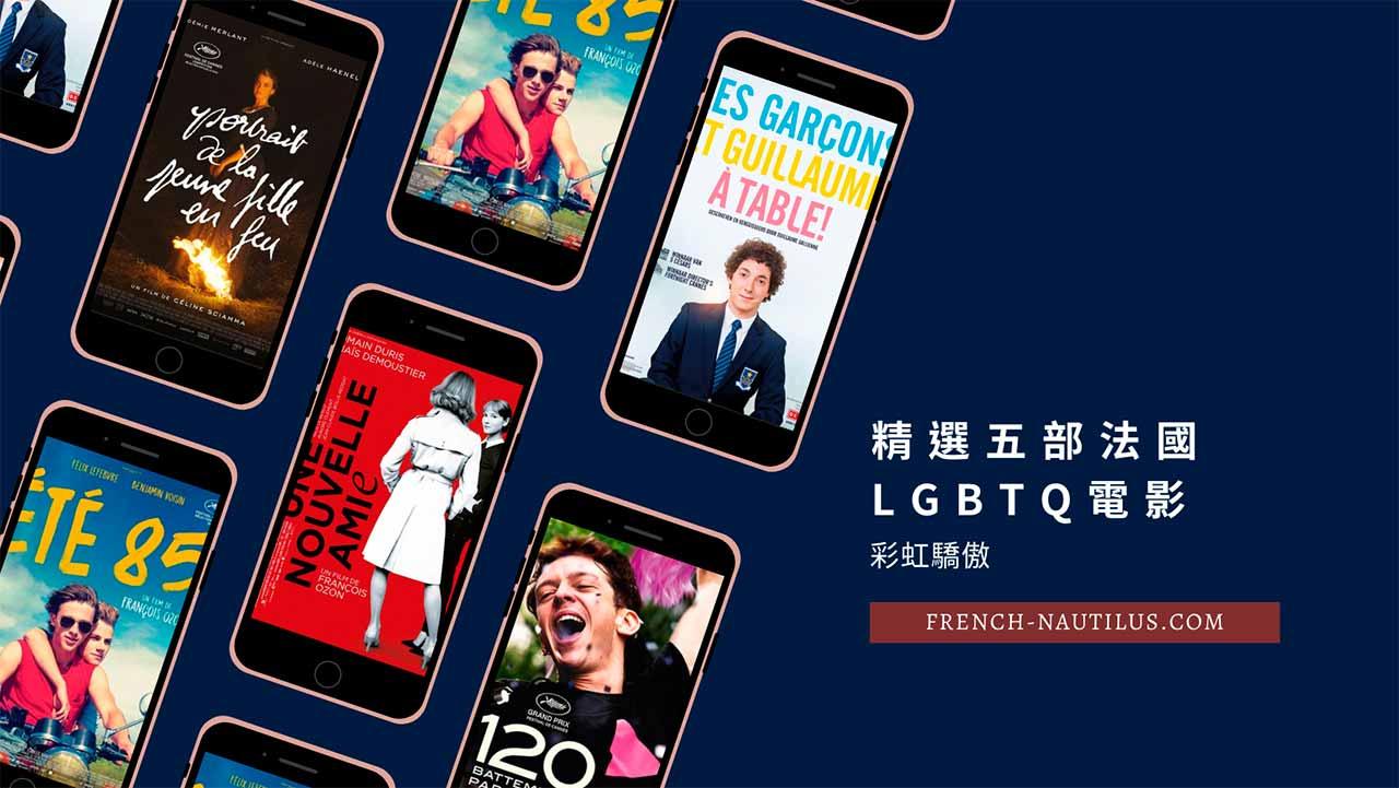 彩虹驕傲-精選五部法國LGBTQ電影