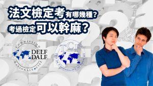 DELF-DALF-TCF 法文檢定考有哪幾種?考過檢定可以幹麻?