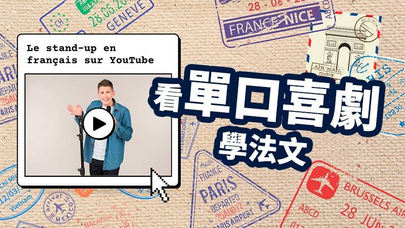 看脫口秀/單口喜劇學法文