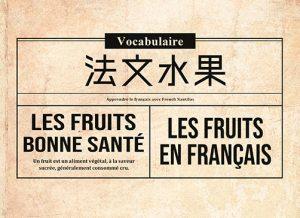 法文單字 水果 + 法文發音