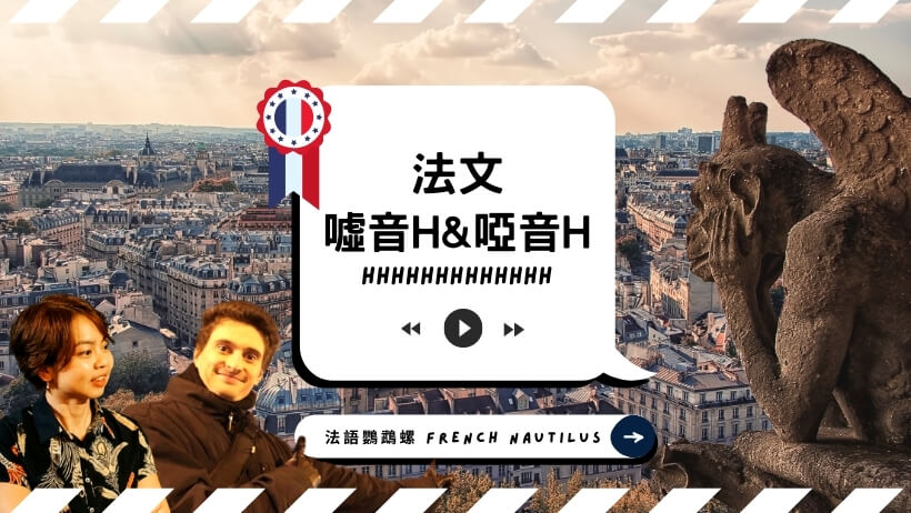 法文的「噓音h」和「啞音h」