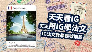 【學法文資源】用IG學法語