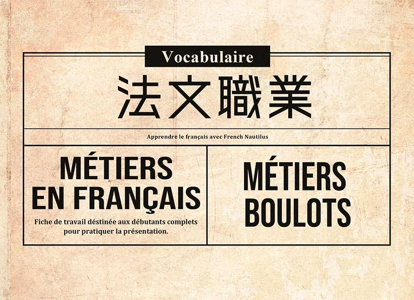 法文職業單字
