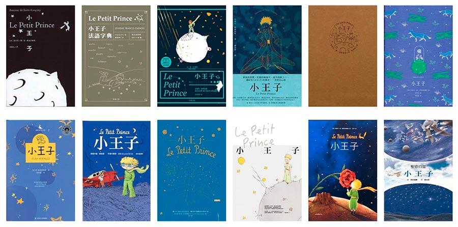 小王子書籍的各種封面