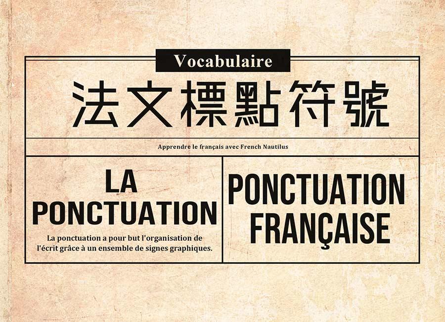 法文標點符號大集合