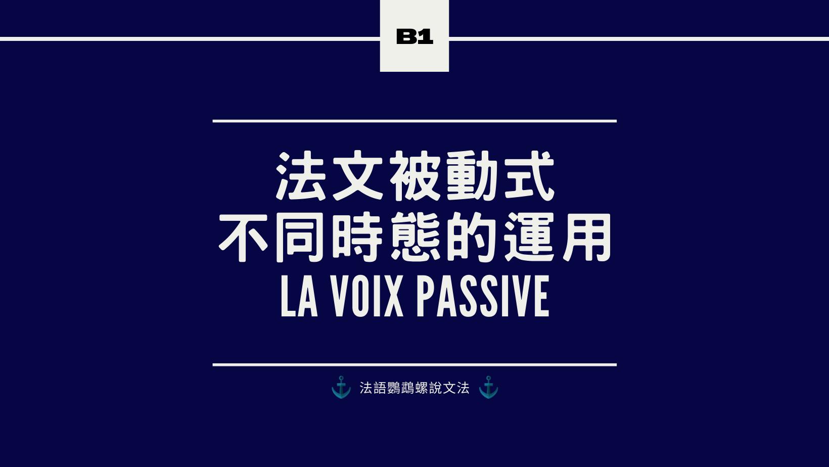 法文被動式 不同時態的運用
