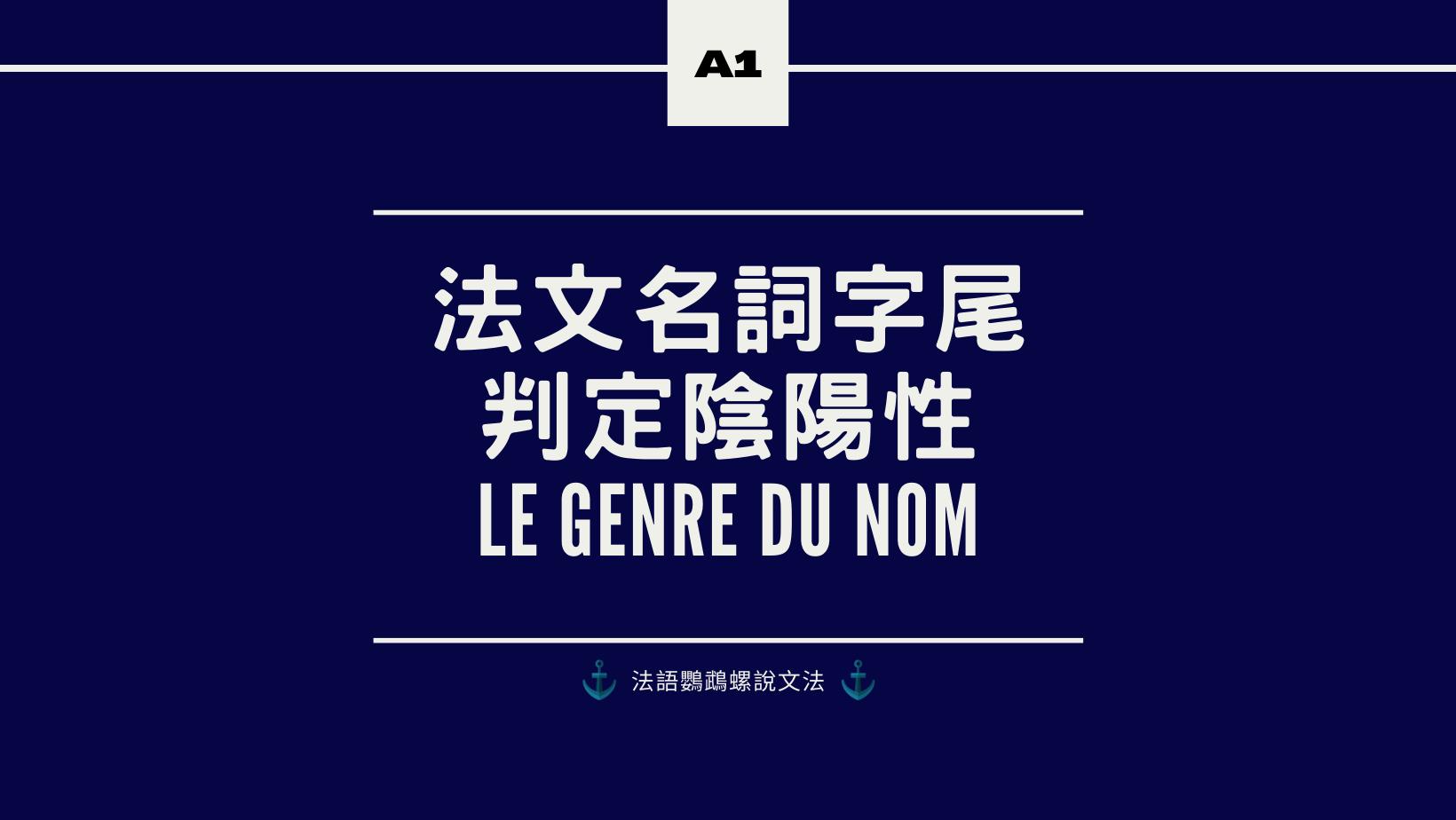 法文名詞字尾 判定陰陽性