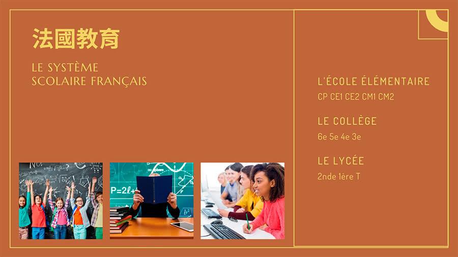 法國教育系統 國小 國中 高中 大學