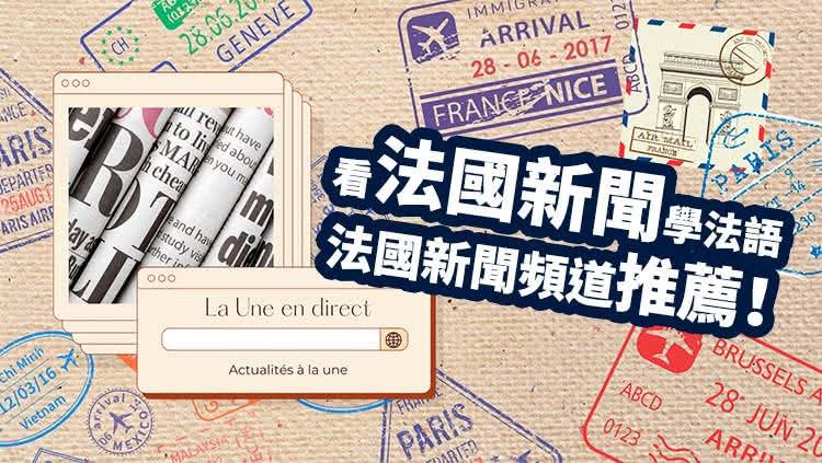 【學法文】看法國新聞學法語,法國新聞頻道推薦