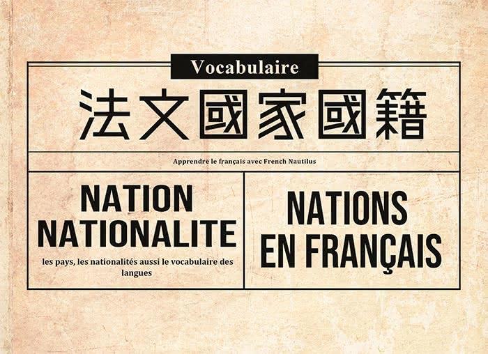 法文 單字 國家 國籍