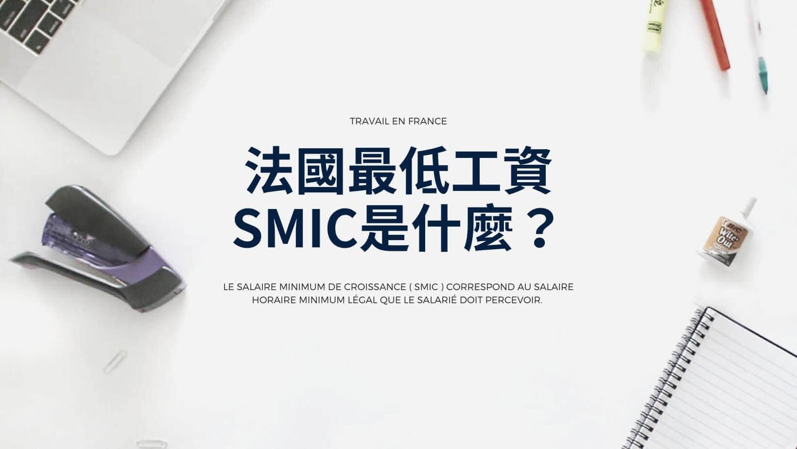 法國最低工資,SMIC是什麼?