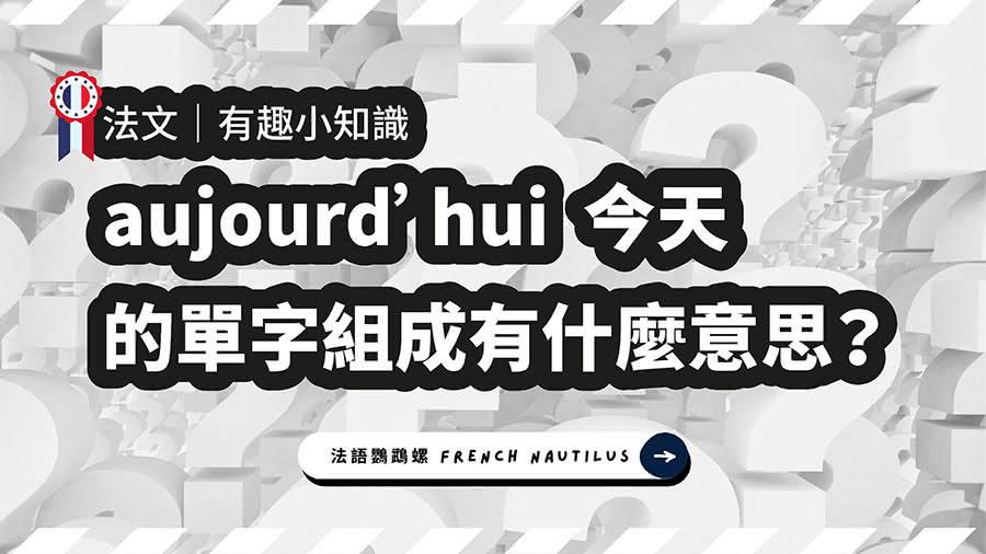 你知道「aujourd'hui 今天」的法文單字組成有什麼意思嗎?