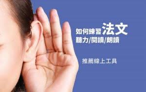 【學法文工具】Lingopie 看電視加強法文聽力/法文朗讀口說/法文發音,線上工具推薦